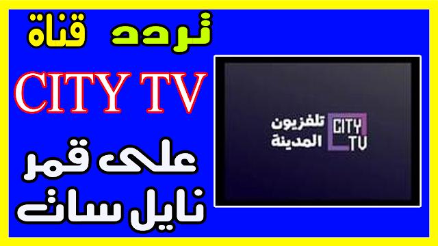 تردد قناة تلفزيون المدينة على النايل سات 2019 CITY TV