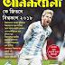 Anandamela Magazine 20 May 2018 - FIFA World Cup 2018 Edition PDF