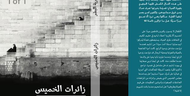 بسبب هذه الصفحة تم سحب كتاب بدريه البشر زائرات الخميس اليوم 2-11-2017 الان تحميل رواية زائرات الخميس pdf رابط مباشر