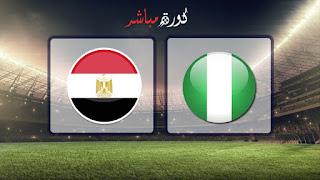 مشاهدة مباراة مصر ونيجيريا بث مباشر 26-03-2019 مباراة ودية