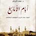 تحميل كتاب أيام الأمازيغ للدكتورة المصرية نهى الزيني