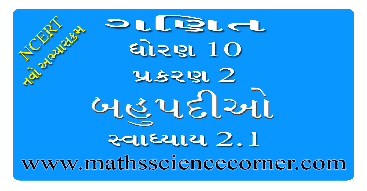 Maths Std 10 Swadhyay 2.1