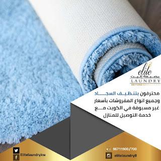 نصائح للحفاظ سجاد نظيف دائما