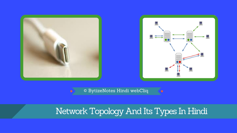 network-topology-types-in-hindi