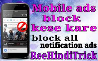 Mobile ads block kaise kare 1