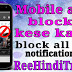 Mobile ads block kaise kare