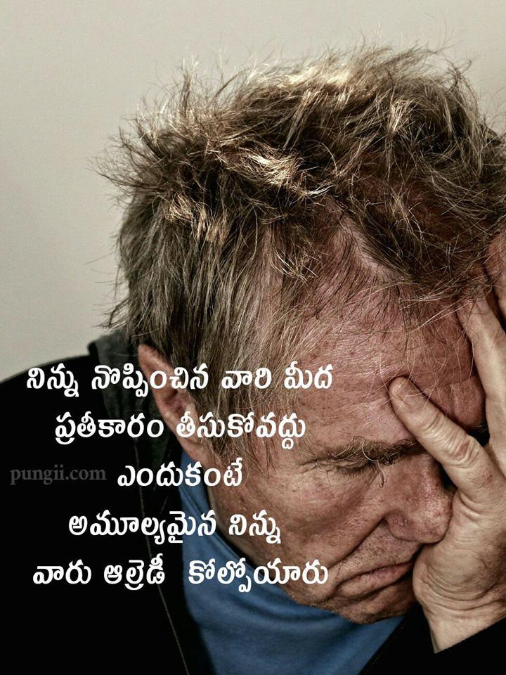 Love Quotes In Telugu Download Pungii Stunning Revenge Quotes In Telugu