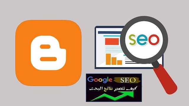تصدر نتائج البحث,تصدر نتائج البحث في اليوتيوب,تصدر محركات البحث,google,تصدر نتائج البحث في جوجل,نتائج البحث,محركات البحث,نتائج البحث الأولى,سيو اليوتيوب,البحث,تصدر,السيو,الكلمات المفتاحية,تصدر نتائج البحث جوجل,يوتيوب,نتائج,تحسين نتائج البحث,جوجل