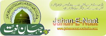 JAHAN-E-NAATجہان نعت Naat World