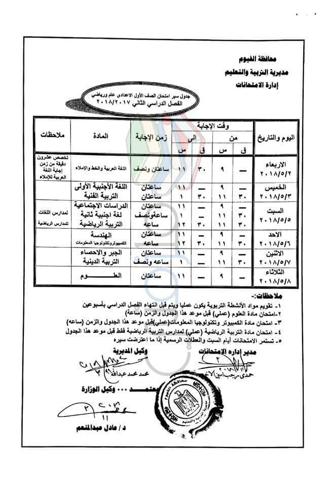 جدول امتحانات الصف الأول الاعدادي الترم الثاني 2018 محافظة الفيوم