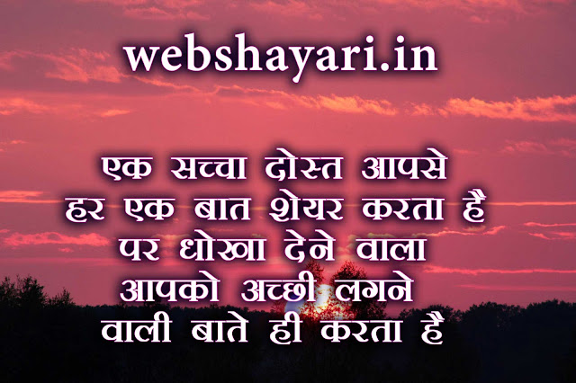 sad shayari with images,