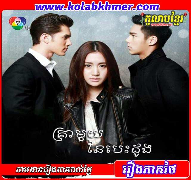 Krea Muoy Ney Besdong