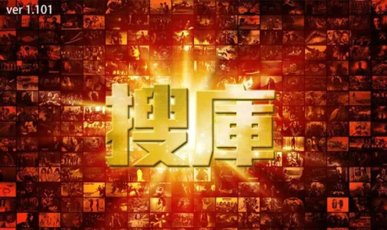 搜庫-免費電影視頻