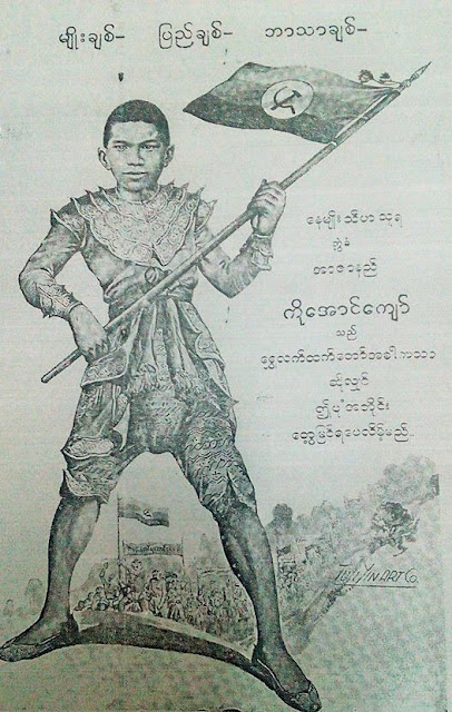 父辈谈缅甸烈士节