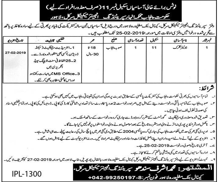 All govt jobs in punjab -19