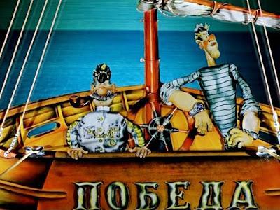 Яхта Победа