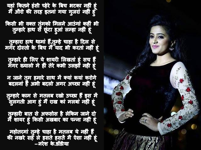 यहां कितने हंसी च्हेरे के बिच भटका नहीं हूं Hindi Gazal By Naresh K. Dodia