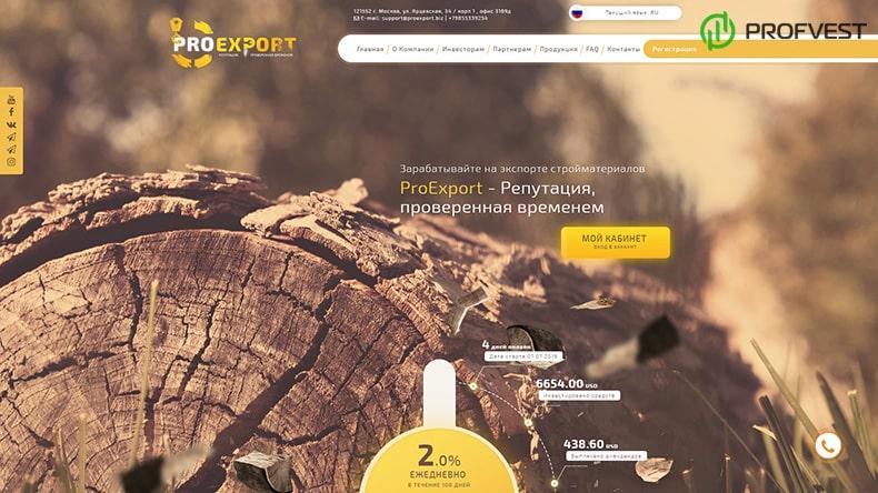 ProExport LTD обзор и отзывы HYIP-проекта
