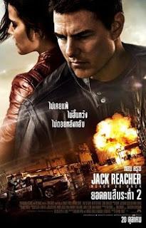 Jack Reacher: Never Go Back (2016) ยอดคนสืบระห่ำ 2 [พากย์ไทย+ซับไทย]