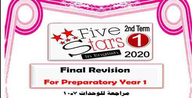 المراجعة النهائية فى اللغة الانجليزية للصف الاول الاعدادى الترم الثانى 2020