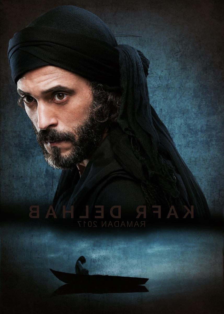 مشاهدة مسلسل كفر دلهاب الحلقة 2 رمضان 2017 يوسف الشريف