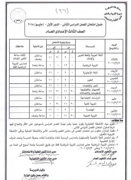 جدول امتحانات الصف الثالث الاعدادى 2018 اخر العام محافظة المنوفية