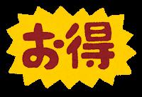 レストランで使うイラスト文字(お得)