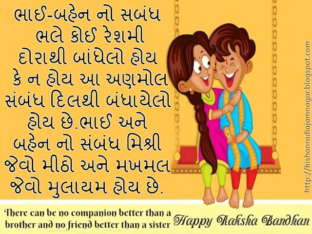 Brother And Sister Relationship Quotes In Gujarati: Gujarati Rakshabandhan Quotes