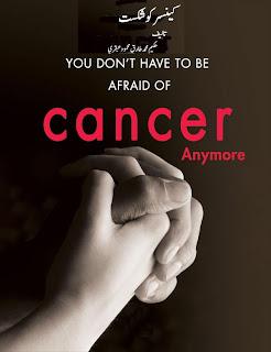 Cancer Ko Shikast By Hakeem M Tariq