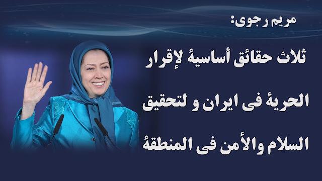 كلمة مريم رجوي  :لمؤتمرالمقاومة الإيرانية 2017