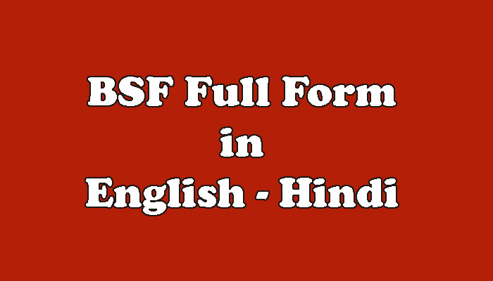 BSF Full Form in Hindi – BSF क्या होता है ?
