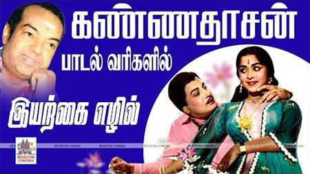 Kannadasan Iyarkai Varnanai