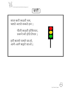 Free Fun Worksheets For Kids: Poem Time - Batti (Traffic Light) Hindi