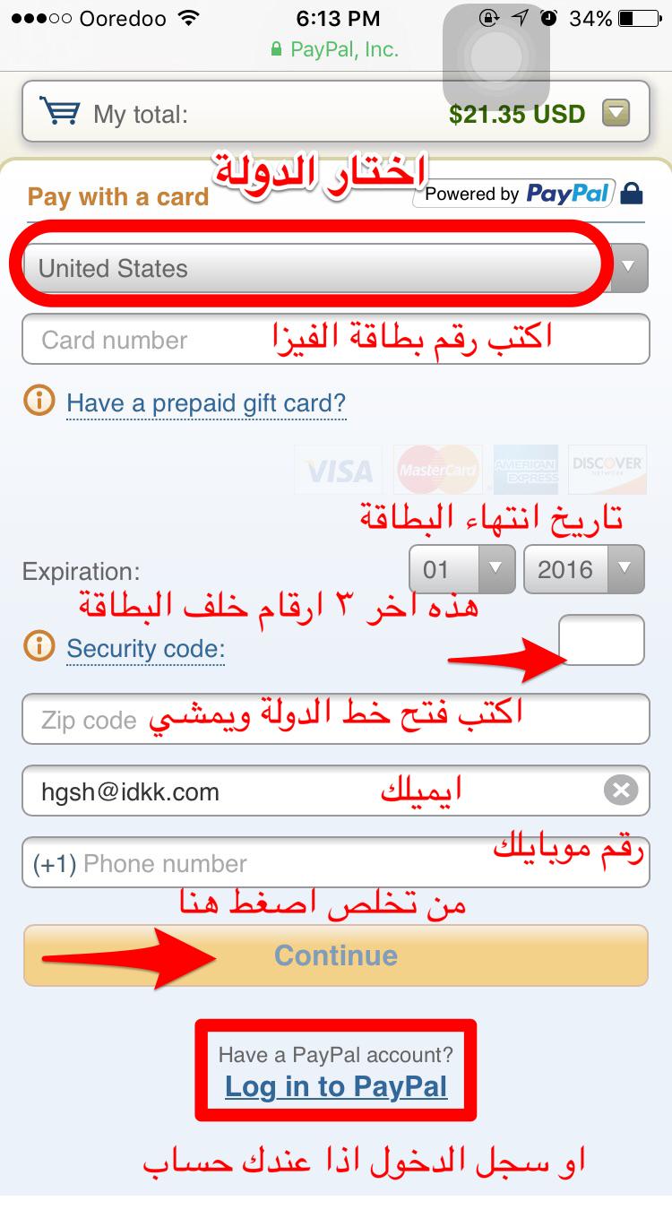 39c82e66137f7 بعدها يقولك تم الدفع وتجيك ٣ ايميلات الاول انه تم تسجيلك في الموقع الثاني  فيه فاتورة الدفع الثالث هو المهم