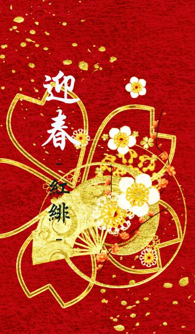 Happy New Year_theme -benihi-