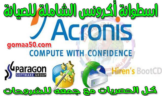 اسطوانة أكرونس الشاملة للصيانة  Acronis 2k10 UltraPack 7.21.3