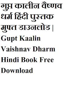 Gupt-Kaalin-Vaishnav-Dharm