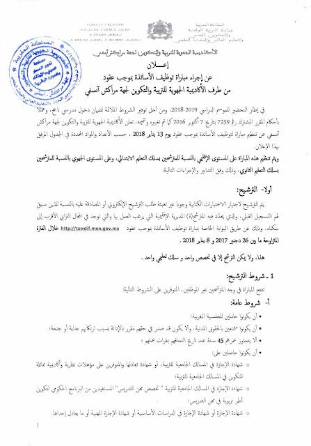 إعلان عن إجراء مباراة توظيف الأساتذة بموجب عقود من طرف أكاديمية جهة مراكش آسفي فوج 2018