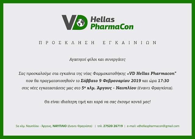 Εγκαίνια της νέας Φαρμακαποθήκης «VD Hellas PharmaCon»