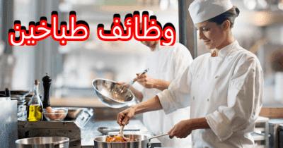 وظائف عمل طباخين في الامارات العربية المتحدة