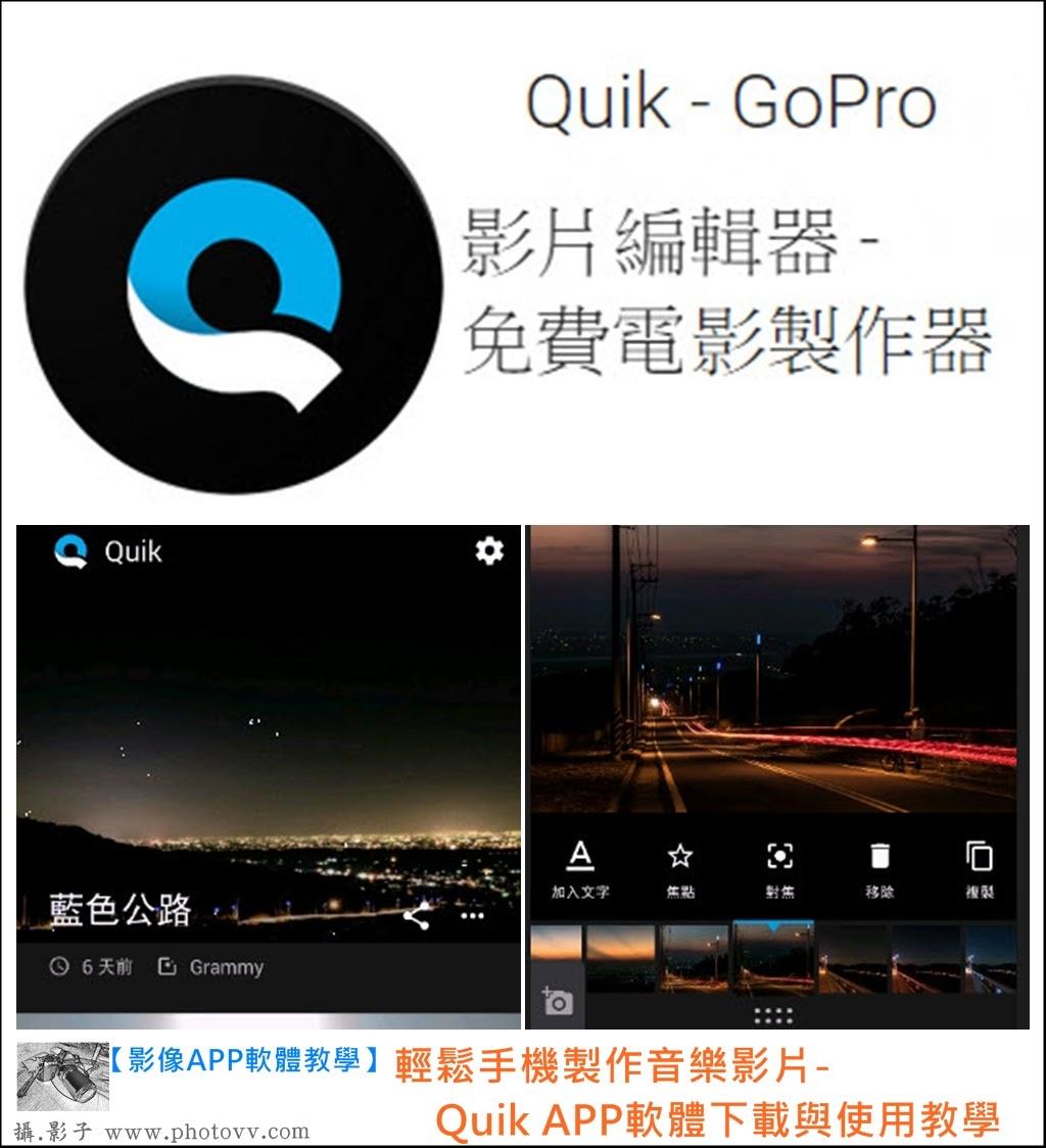 【手機APP軟體教學下載】好用免費影像製作app:Quik-GoPro使用教學與APK下載   攝.影子(Photo Shadow)