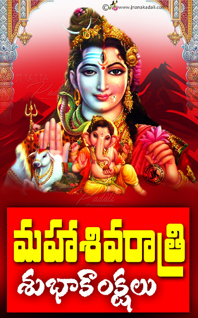 happy maha sivaraatri wallpapers, best telugu online maha sivaraatri quotes hd wallpapers