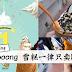 Aboong 雪糕一周年纪念!雪糕一律只卖RM1![所有分行]