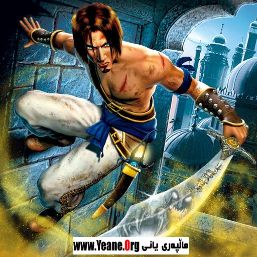 Prince of Persia Classic v2.1 APK+Dataئهم یاریه به 1.99یه ئێمه به خۆرای بۆ ئێوهمان ئاماده كردوه :: یاری بۆ ئهندرۆید