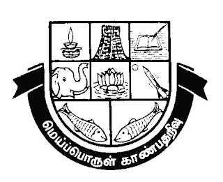 GuideOCom: Study M.Ed in Madurai Kamaraj University