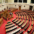 Βουλή: Οι συνταξιούχοι και η πολύ μεγάλη επιβάρυνση