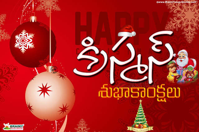 telugu christmas, online christmas telugu greetings, best christmas free greetings in telugu,