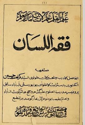 فقه اللسان -  السيد الكنتوري , pdf