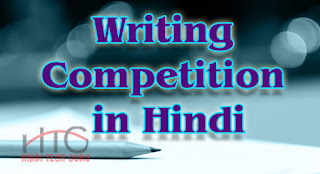 Writing Competition in Hindi