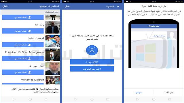 فيس بوك لايت الجديد للموبايل